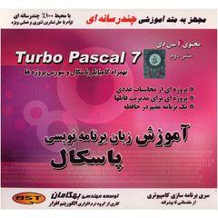 نرم افزار آموزش Pascal 7 نشر بهکامان