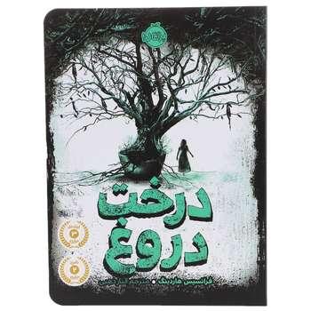 کتاب درخت دروغ اثر فرانسیس هاردینگ