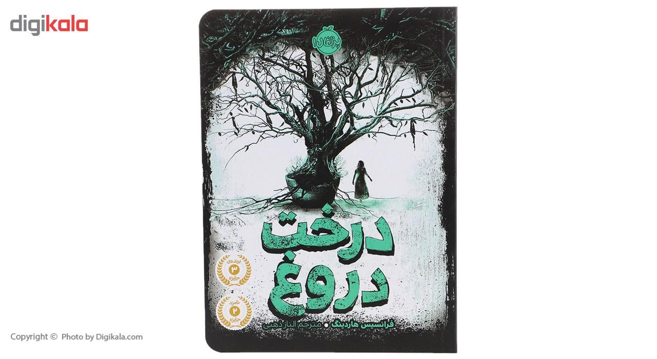 کتاب درخت دروغ اثر فرانسیس هاردینگ main 1 1