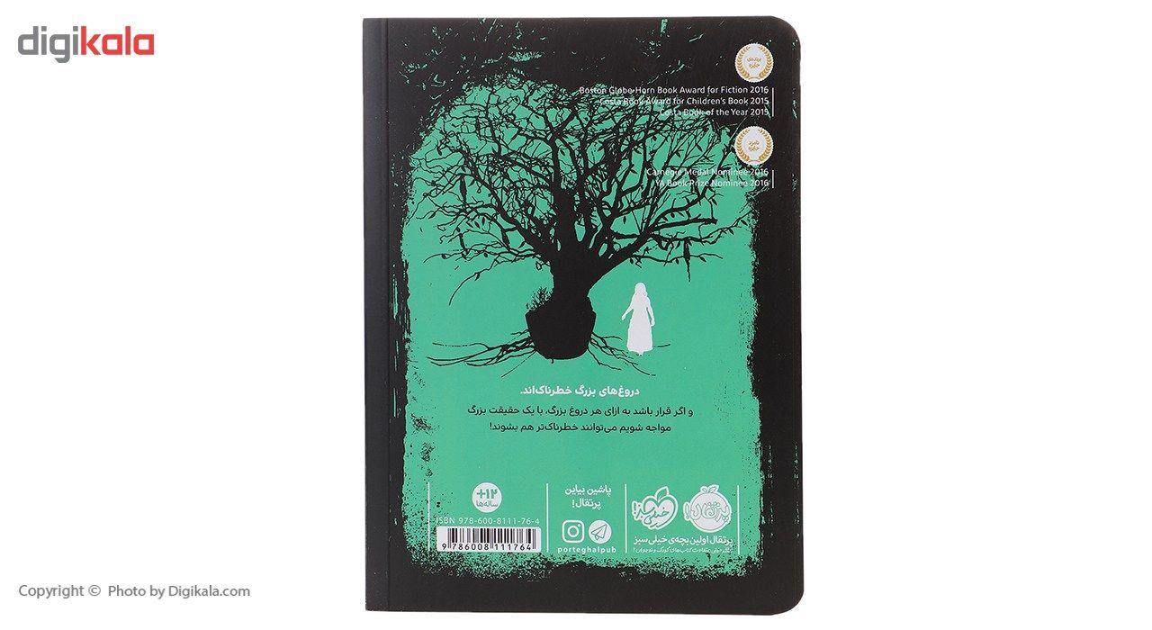کتاب درخت دروغ اثر فرانسیس هاردینگ main 1 2