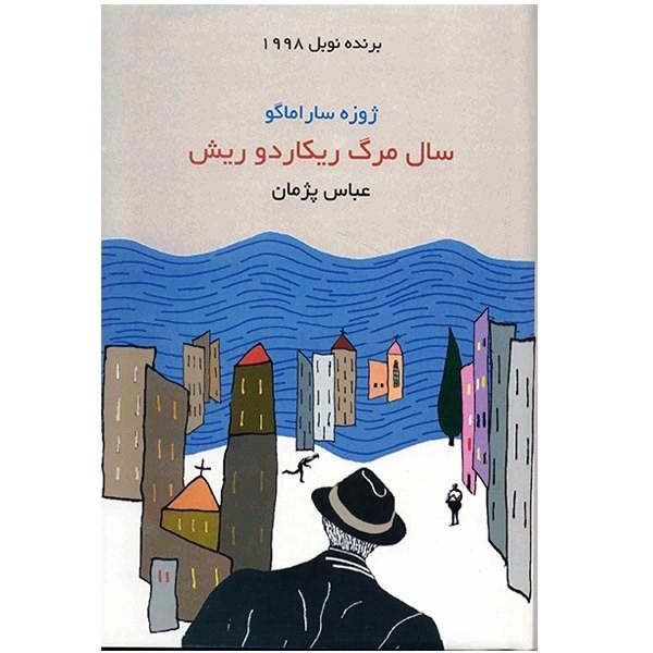 کتاب سال مرگ ریکاردو ریش اثر ژوزه ساراماگو