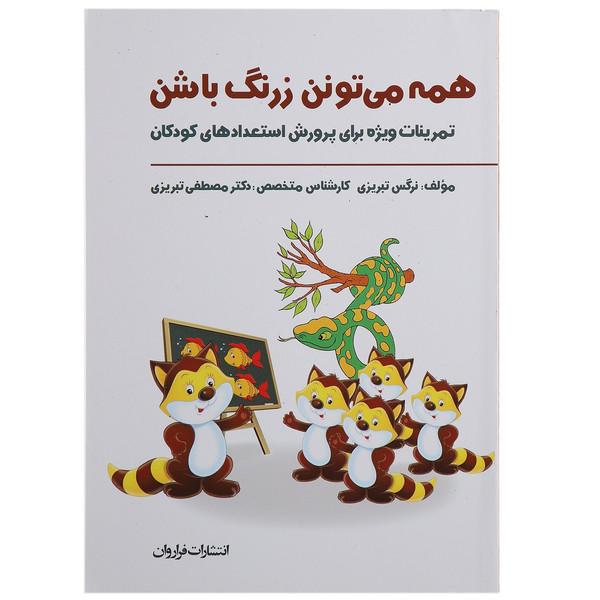 کتاب همه می تونن زرنگ باشن اثر مصطفی تبریزی
