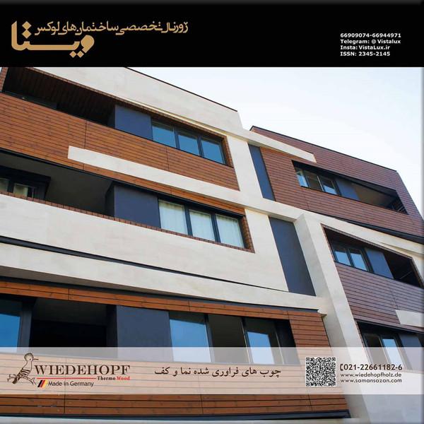 ژورنال ساختمان های لوکس ویستا - شماره 19