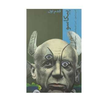 کتاب قدم اول پیکاسو اثر آندرو برایتون