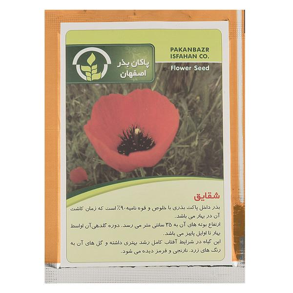 بذر گل شقایق پاکان بذر