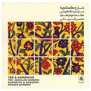 آلبوم موسیقی تار و کمانچه - عبدالله قربانی، محسن قربانی