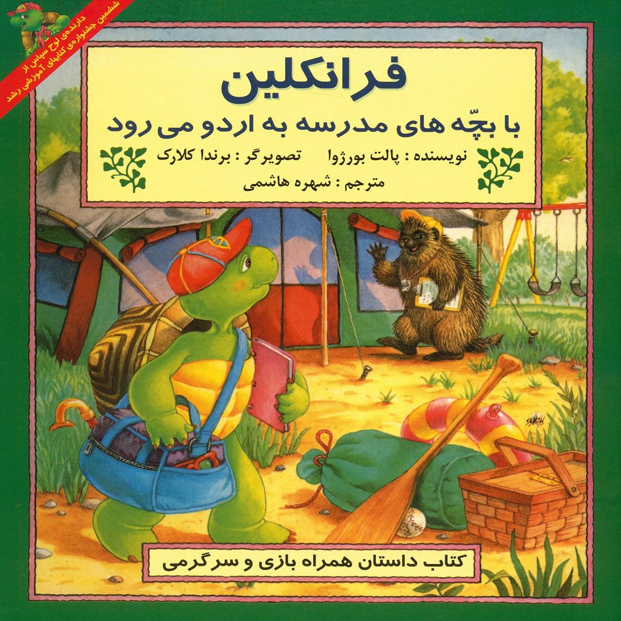 کتاب فرانکلین با بچه های مدرسه به اردو می رود اثر پالت بورژوا