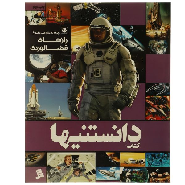 کتاب دانستنیها 4 رازهای فضانوردی اثر عرفان خسروی