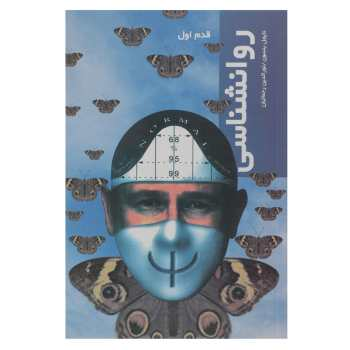 کتاب قدم اول روانشناسی اثر نایجل بنسون