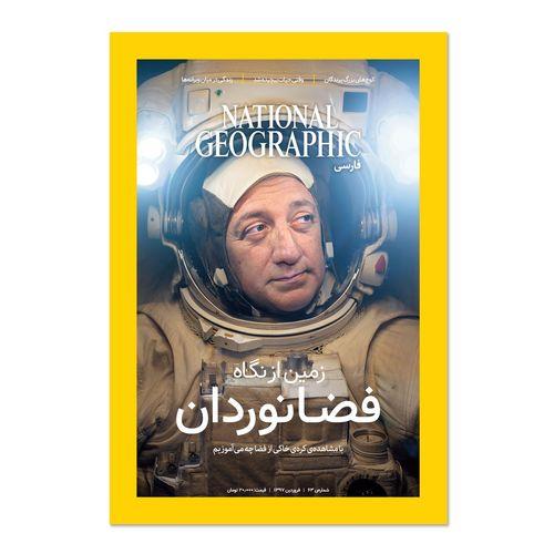 مجله نشنال جئوگرافیک فارسی - شماره 63