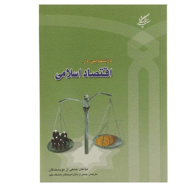 کتاب درس هایی در اقتصاد اسلامی اثر جمعی از نویسندگان