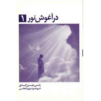 کتاب در آغوش نور 1 اثر بتی جین ایدی