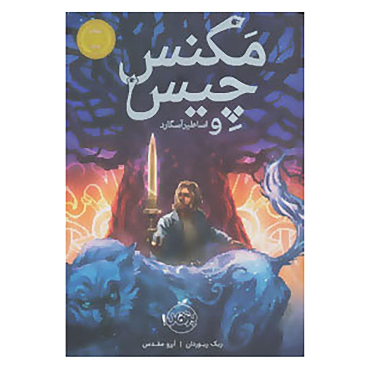 کتاب مگنس چیس و اساطیر آسگارد اثر ریک ریوردان