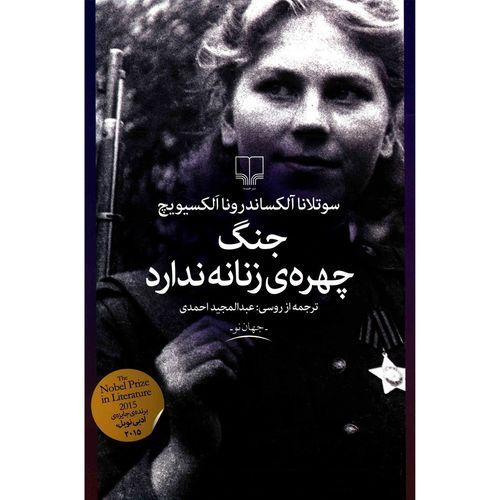 کتاب جنگ چهره ی زنانه ندارد اثر سوتلانا آلکساندرونا الکسیویچ
