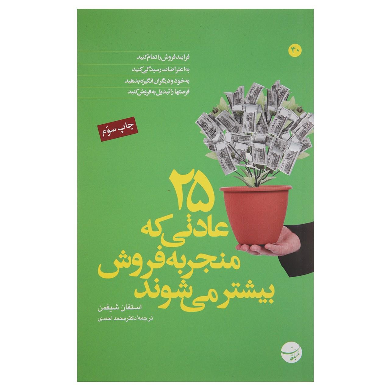 کتاب 25 عادتی که منجر به فروش میشوند اثر استفان شیفمن