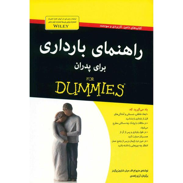کتاب راهنمای بارداری برای پدران اثر میتو ام. اف. میلر