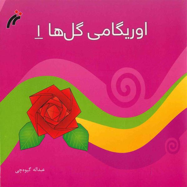 کتاب اوریگامی گل ها اثر عبداله گیوه چی - جلد اول