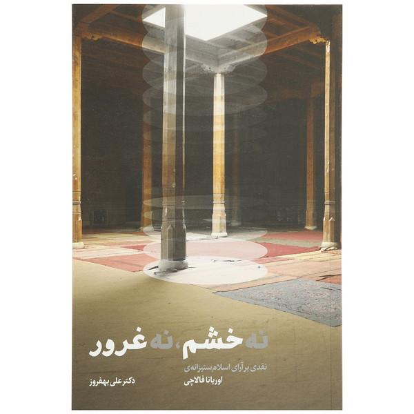 کتاب نه خشم نه غرور اثر علی بهفروز