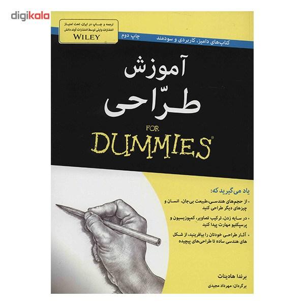 کتاب آموزش طراحی اثر برندا هادینات main 1 1