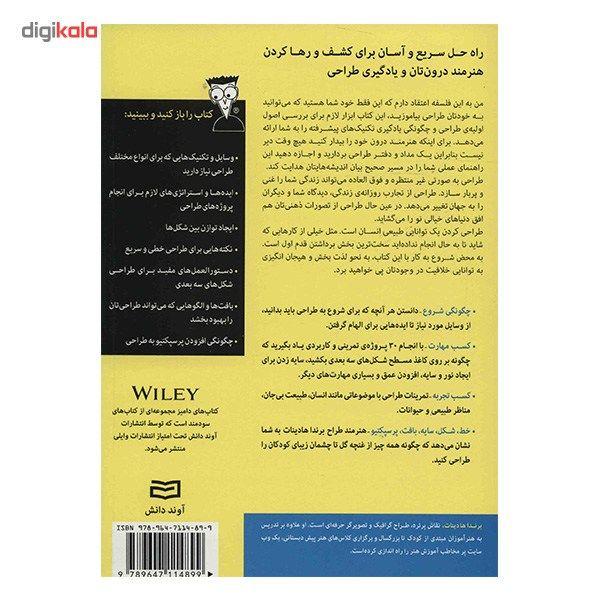 کتاب آموزش طراحی اثر برندا هادینات main 1 2