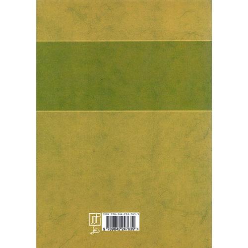 کتاب فرهنگ نامه تخصصی مشاوره اثر دکتر سمیه کاظمیان و زهرا سعیدی نشر علم