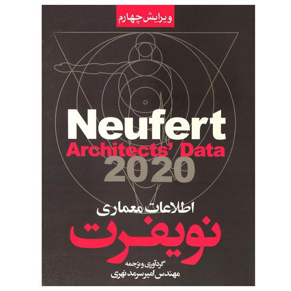 خرید                      کتاب اطلاعات معماری نویفرت اثر مهندس امیر سرمدنهری انتشارات سیمای دانش
