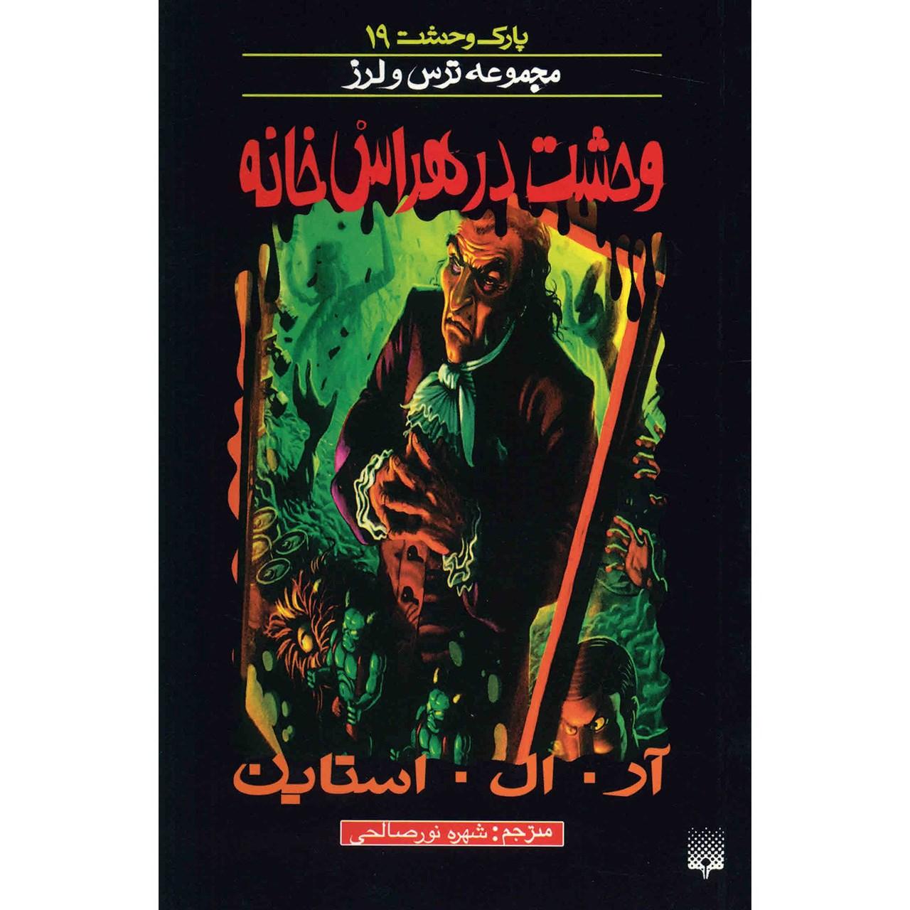 خرید                      کتاب وحشت در هراس خانه اثر آر. ال. استاین