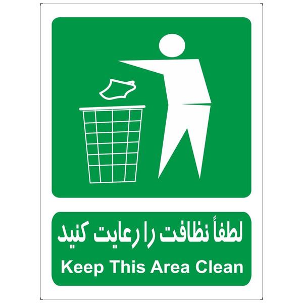 برچسب لطفا نظافت را رعایت کنید