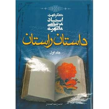 کتاب داستان راستان اثر مرتضی مطهری - جلد اول