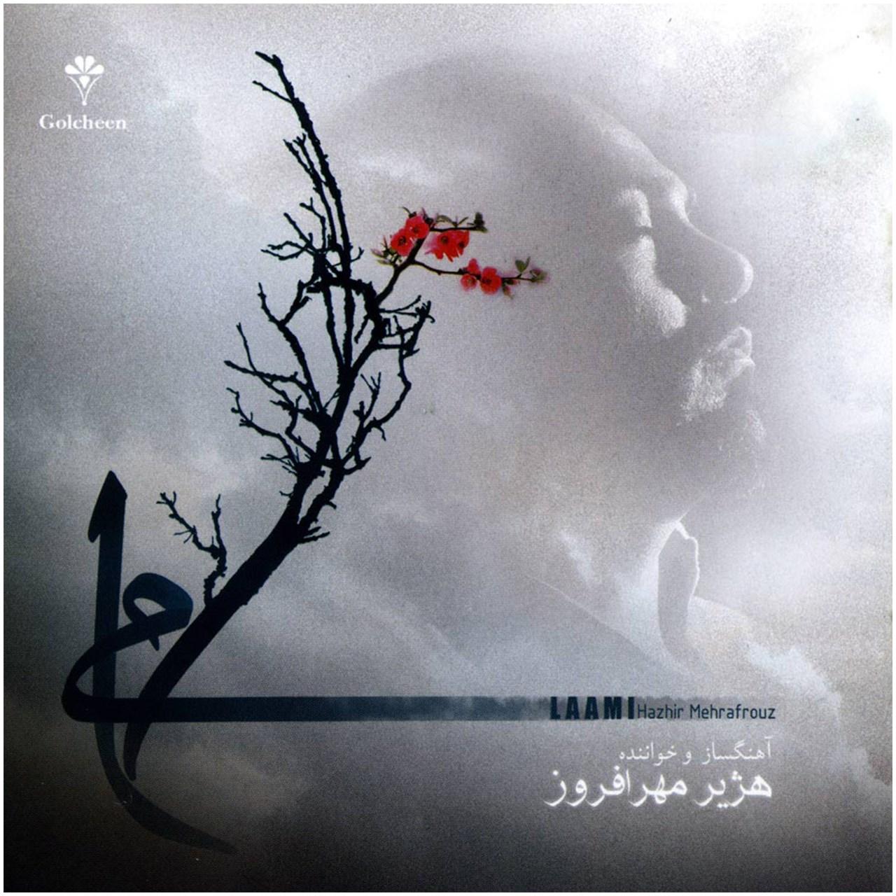 آلبوم موسیقی لامی اثر هژیر مهرافروز