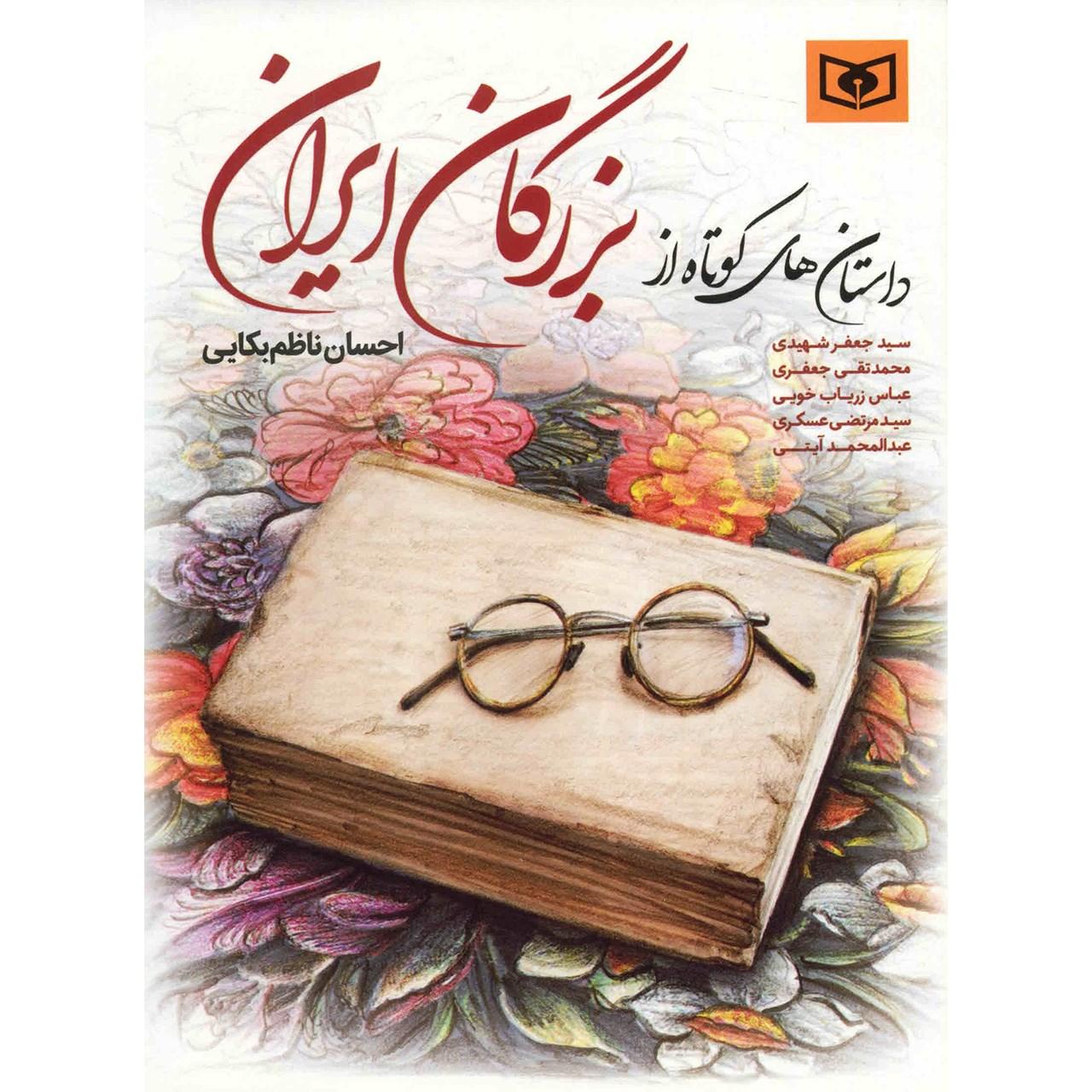 خرید                      کتاب داستان های کوتاه از بزرگان ایران اثر احسان ناظم بکایی
