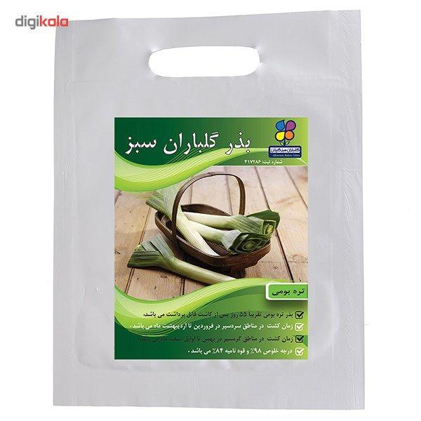 بذر تره بومی  گلباران سبز main 1 1