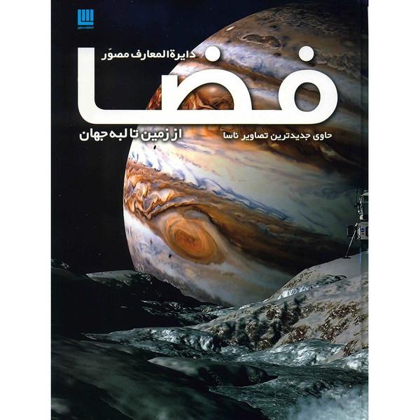 کتاب دایره المعارف مصور فضا اثر کرول استات