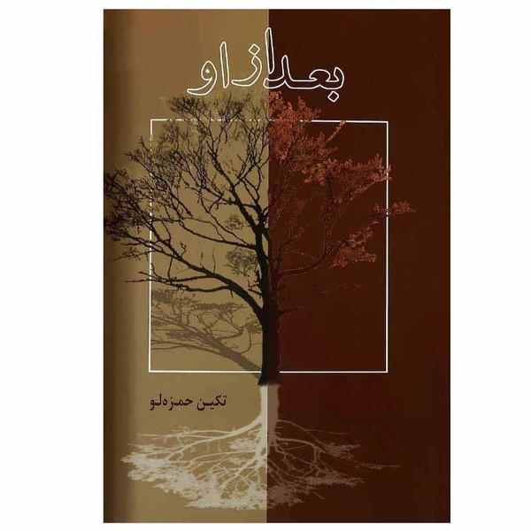 کتاب بعد از او اثر تکین حمزه لو نشر شادان