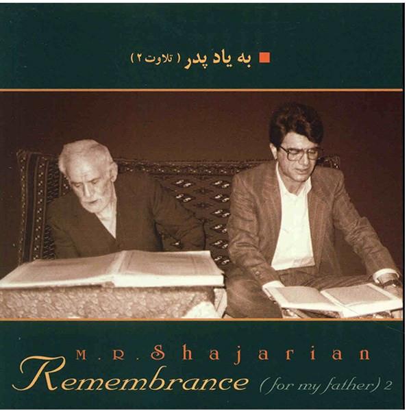 آلبوم موسیقی به یاد پدر (تلاوت 2) - محمدرضا شجریان