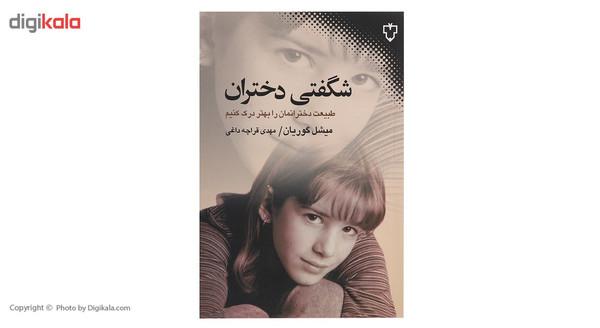 کتاب شگفتی دختران اثر میشل گوریان