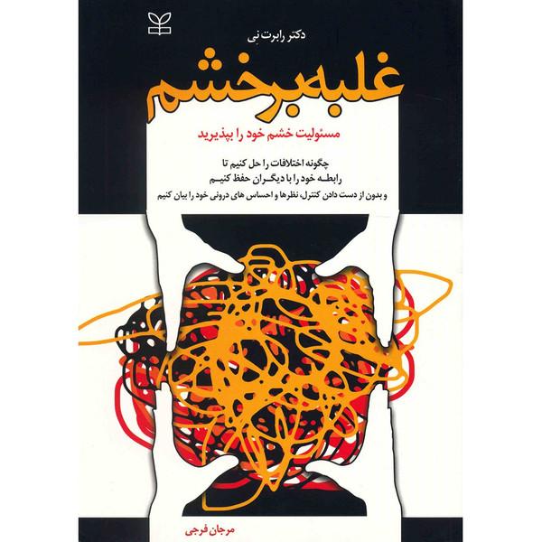 کتاب غلبه بر خشم اثر رابرت نی