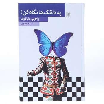 کتاب به دلقک ها نگاه کن اثر ولادیمیر ناباکوف