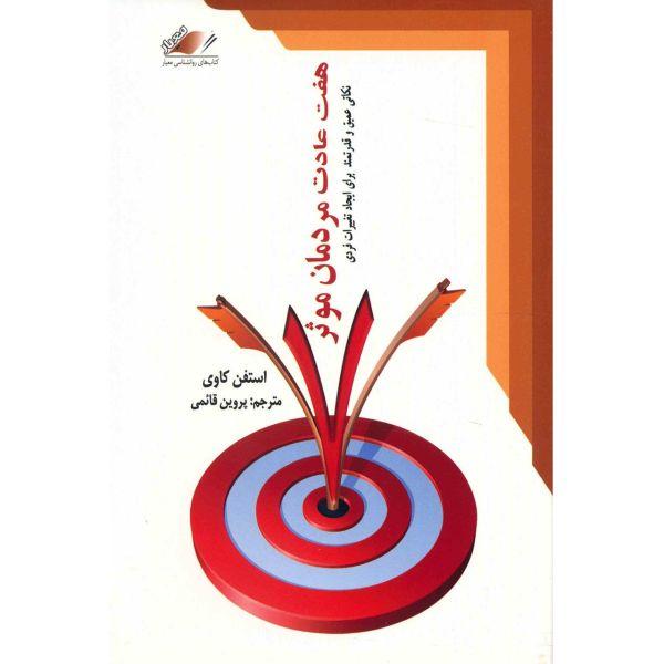 کتاب هفت عادت مردمان موثر اثر استفن کاوی