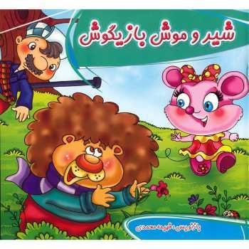 کتاب شیر و موش بازیگوش اثر فهیمه محمدی
