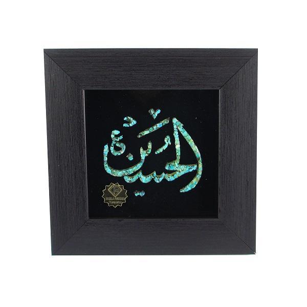 تابلو فیروزه کوبی پارلا گوهر طرح الحسین (ع) کد 2637