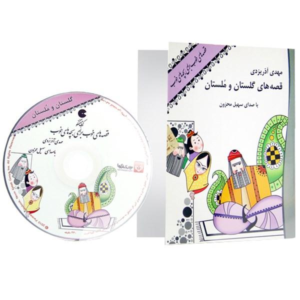 کتاب صوتی قصه های خوب برای بچه های خوب -  قصه های گلستان و ملستان