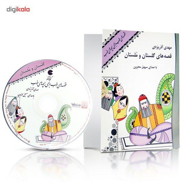 کتاب صوتی قصه های خوب برای بچه های خوب -  قصه های گلستان و ملستان main 1 1