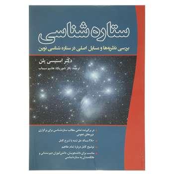 کتاب ستاره شناسی اثر استیسی پلن