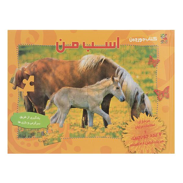 کتاب جورچین اسب من اثر آنیا شریور