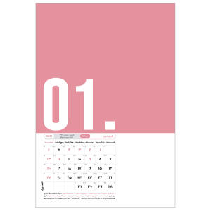 تقویم دیواری سال 1400مستر راد طرح پاستل کد 1417 Pastel