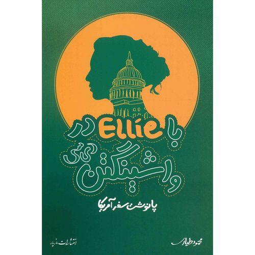 کتاب با Ellie در واشنگتن دی سی اثر محمود طیاری