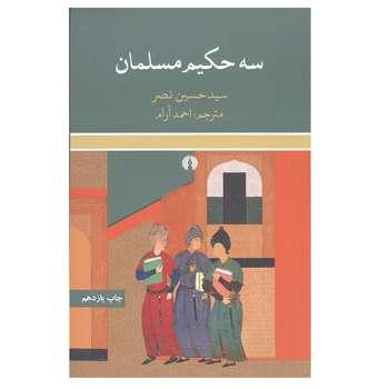 کتاب سه حکیم مسلمان اثر سید حسین نصر نشر علمی و فرهنگی