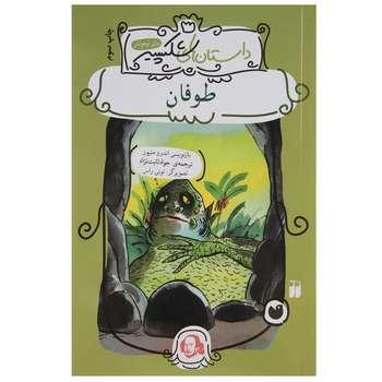 کتاب داستان های شکسپیر طوفان اثر اندرو متیوز