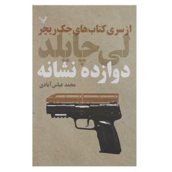 کتاب دوازده نشانه اثر لی چایلد